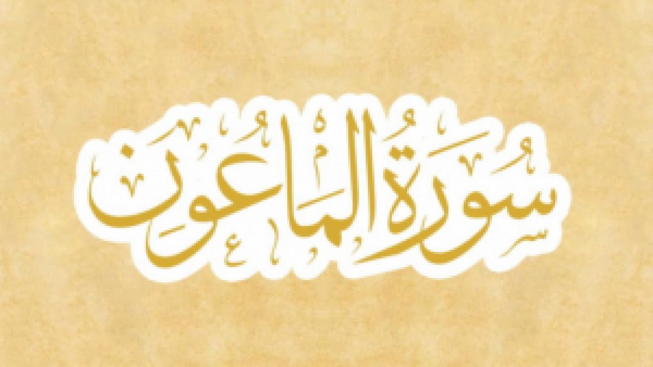 Tafsir Surat Al Ma Un Ayat 6 7 Muhyidin Skm